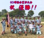 7/29 (C)堺協会  夏季大会 優勝!!